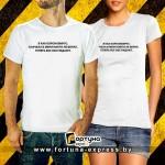 Футболка КОРОНАВИРУС — Я как коронавирус