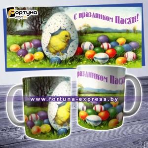 Кружка пасхальная - С праздником Пасхи 3