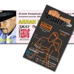 Флаеры и билеты
